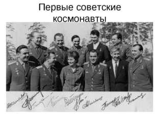 Первые советские космонавты