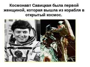 Космонавт Савицкая была первой женщиной, которая вышла из корабля в открытый