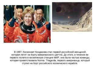 В 1997, Космонавт Кондакова стал первой российской женщиной, которая летит н
