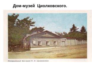 Дом-музей Циолковского.