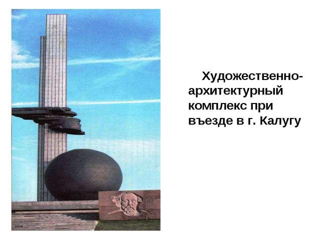 Художественно-архитектурный комплекс при въезде в г. Калугу