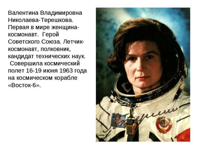 Валентина Владимировна Николаева-Терешкова. Первая в мире женщина-космонавт....