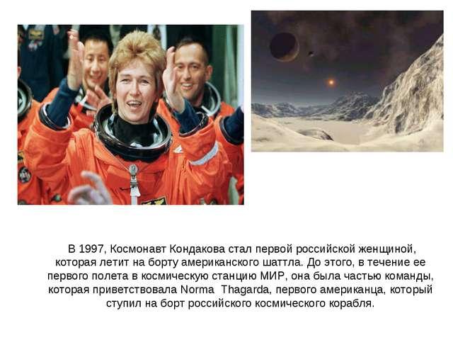 В 1997, Космонавт Кондакова стал первой российской женщиной, которая летит н...