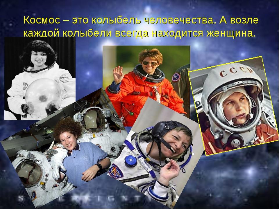 Космос – это колыбель человечества. А возле каждой колыбели всегда находится...