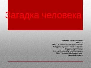 Загадка человека Предмет: Обществознание Класс: 5 УМК: А.И. Кравченко «Общест