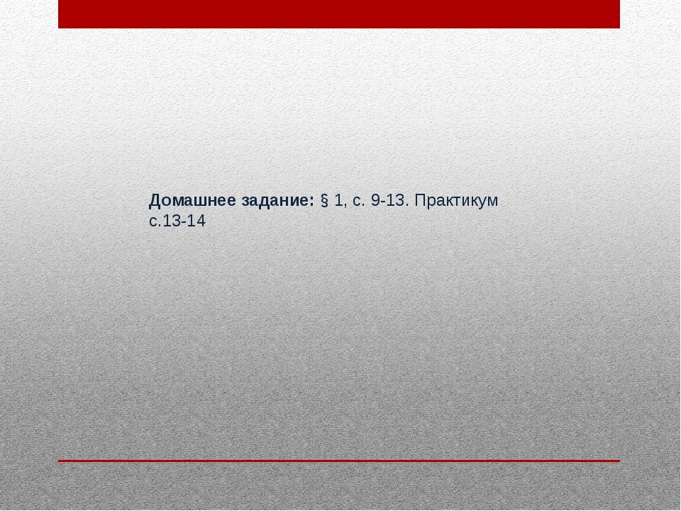 Домашнее задание: § 1, с. 9-13. Практикум с.13-14