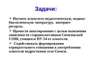 Задачи: Изучить психолого-педагогическую, медико-биологическую литературу, ин