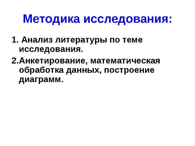 Методика исследования: 1.Анализ литературы по теме исследования. 2.Анкетиров...