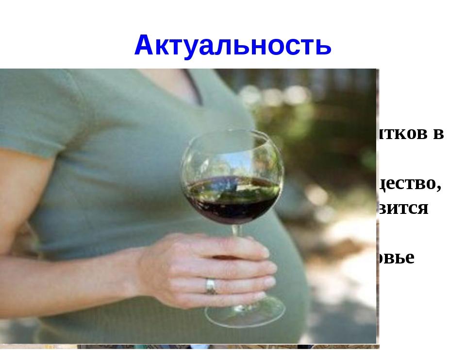 Актуальность Сейчас потребление спиртных напитков в мире характеризуется огро...