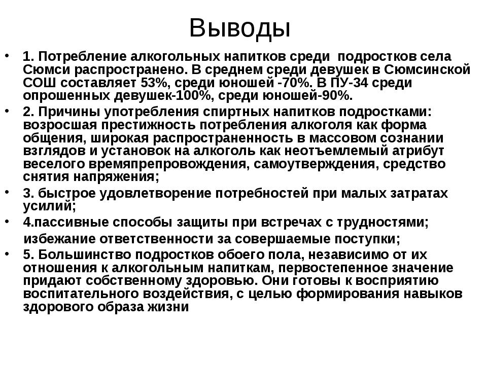Выводы 1. Потребление алкогольных напитков среди подростков села Сюмси распро...