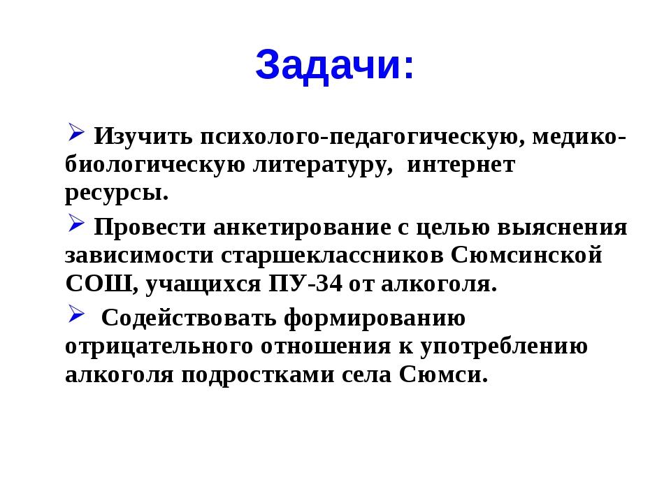 Задачи: Изучить психолого-педагогическую, медико-биологическую литературу, ин...