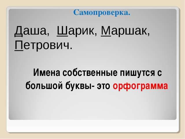 Даша, Шарик, Маршак, Петрович. Имена собственные пишутся с большой буквы- это...