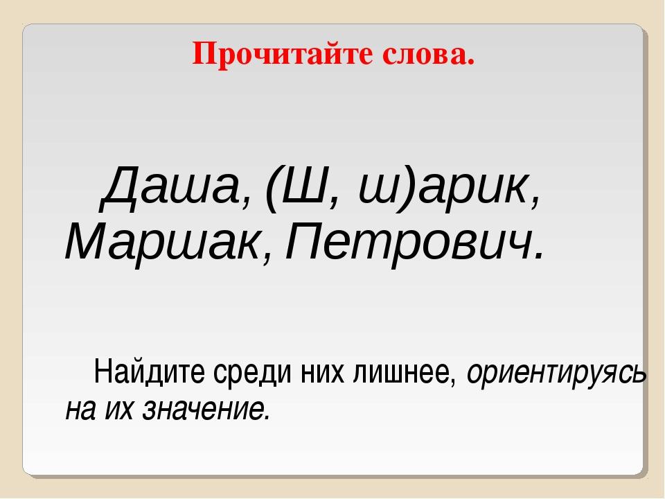 Даша, (Ш, ш)арик, Маршак, Петрович. Найдите среди них лишнее, ориентируясь н...