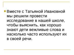 Вместе с Татьяной Ивановной мы решили провести исследование в нашей школе, ч