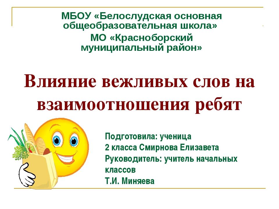Влияние вежливых слов на взаимоотношения ребят МБОУ «Белослудская основная об...