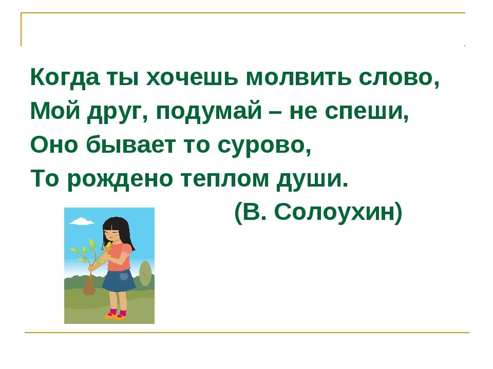 Когда ты хочешь молвить слово, Мой друг, подумай – не спеши, Оно бывает то су...