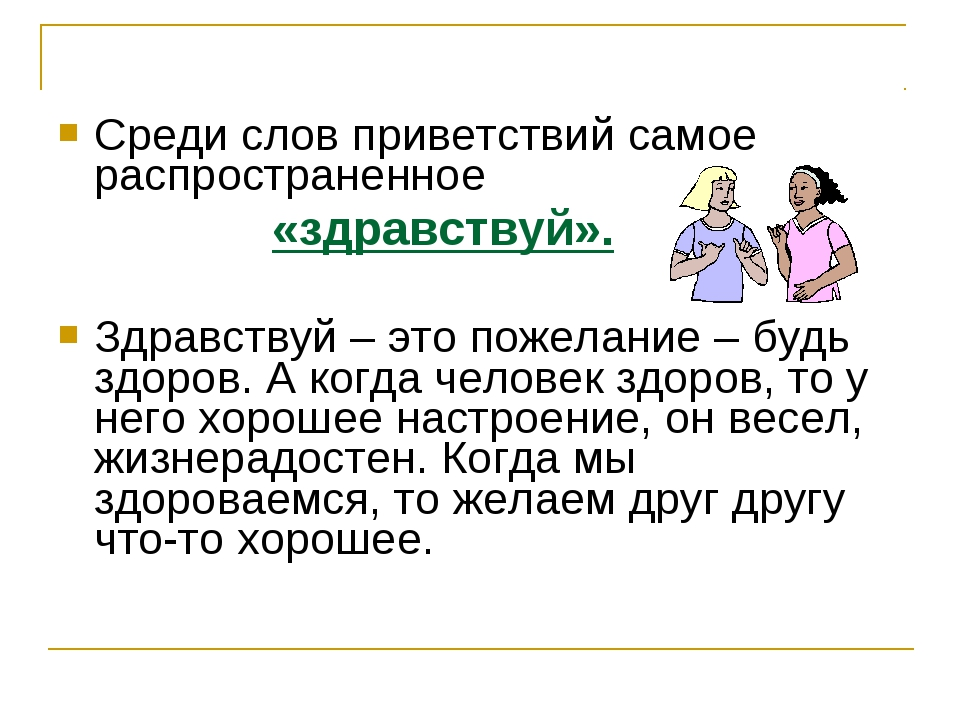 Среди слов приветствий самое распространенное «здравствуй». Здравствуй – это...