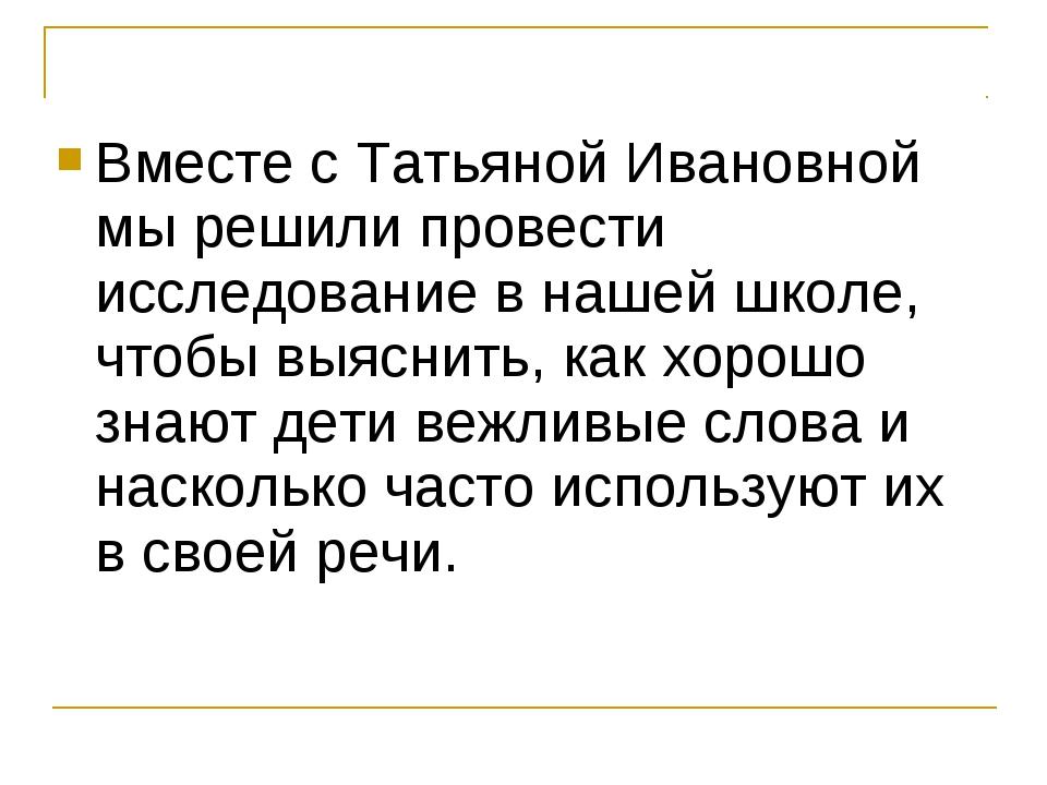 Вместе с Татьяной Ивановной мы решили провести исследование в нашей школе, ч...