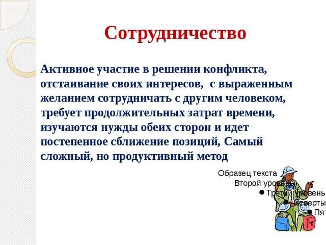 Сотрудничество Активное участие в решении конфликта, отстаивание своих интере...