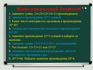 Математический диктант 1. Замените сумму 23+23+23+23+23 произведением. 2. Зам