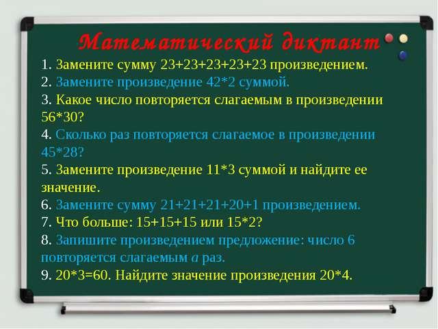 Математический диктант 1. Замените сумму 23+23+23+23+23 произведением. 2. Зам...