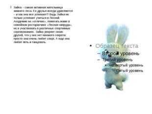Зайка – самая активная жительница зимнего леса. Ее друзья всегда удивляются