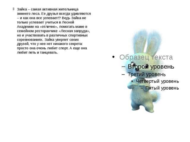 Зайка – самая активная жительница зимнего леса. Ее друзья всегда удивляются...