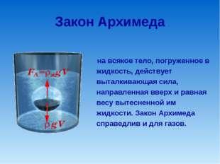 Закон Архимеда на всякое тело, погруженное в жидкость, действует выталкивающа