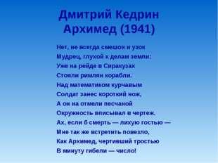 Дмитрий Кедрин Архимед (1941) Нет, не всегда смешон и узок Мудрец, глухой к д