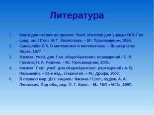 Литература Книга для чтения по физике: Учеб. пособие для учащихся 6-7 кл. сре