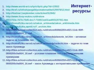 Интернет-ресурсы http://www.world-art.ru/lyric/lyric.php?id=13553 http://kref