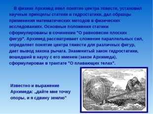 В физике Архимед ввел понятие центра тяжести, установил научные принципы стат