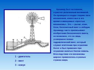 Архимед был человеком, страстно увлеченным механикой. Он проверил и создал те