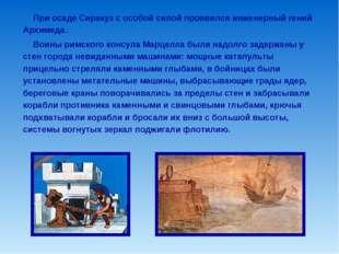 При осаде Сиракуз с особой силой проявился инженерный гений Архимеда. Воины р