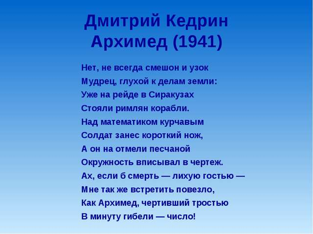 Дмитрий Кедрин Архимед (1941) Нет, не всегда смешон и узок Мудрец, глухой к д...