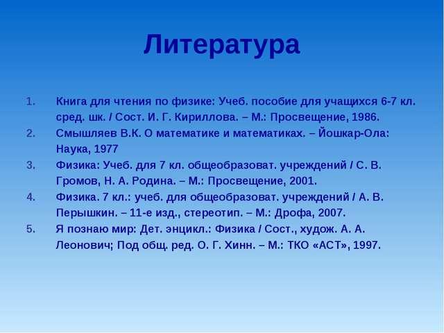 Литература Книга для чтения по физике: Учеб. пособие для учащихся 6-7 кл. сре...