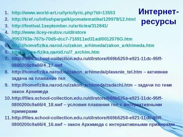 Интернет-ресурсы http://www.world-art.ru/lyric/lyric.php?id=13553 http://kref...