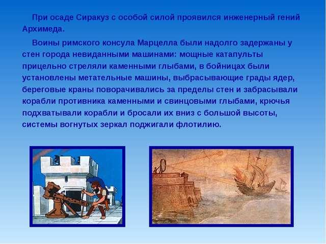 При осаде Сиракуз с особой силой проявился инженерный гений Архимеда. Воины р...