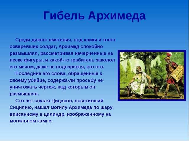 Гибель Архимеда Среди дикого смятения, под крики и топот озверевших солдат, А...