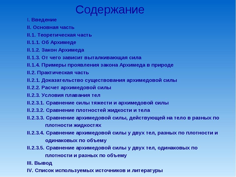 Содержание I. Введение II. Основная часть II.1. Теоретическая часть II.1.1. О...