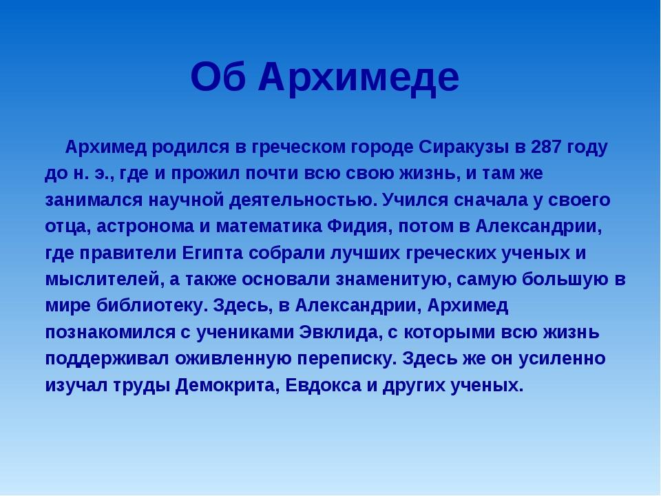 Об Архимеде Архимед родился в греческом городе Сиракузы в 287 году до н. э.,...