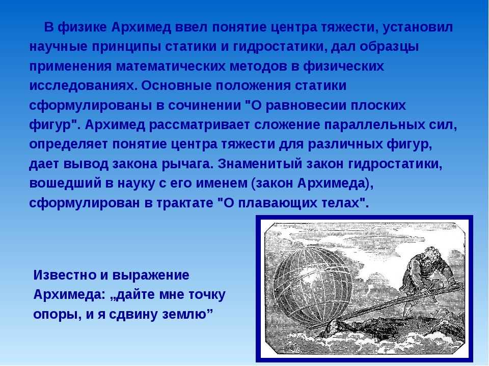В физике Архимед ввел понятие центра тяжести, установил научные принципы стат...