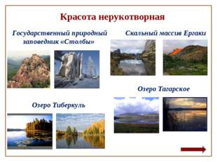 Государственный природный заповедник «Столбы» Красота нерукотворная Скальный