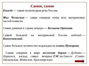 Самое, самое Енисей— самая полноводная река России. Мыс Челюскин— самая сев