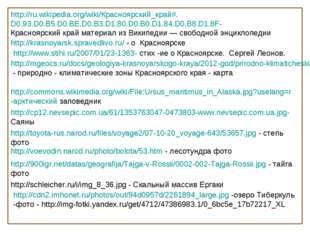 http://ru.wikipedia.org/wiki/Красноярский_край#.D0.93.D0.B5.D0.BE.D0.B3.D1.80