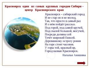 Красноярск один из самых крупных городов Сибири – центр Красноярского края К