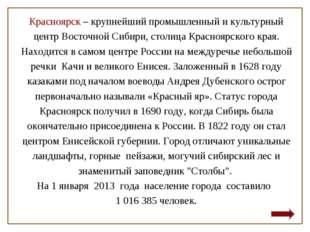 Красноярск – крупнейший промышленный и культурный центр Восточной Сибири, сто