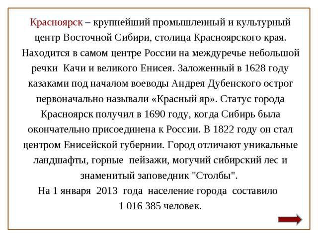 Красноярск – крупнейший промышленный и культурный центр Восточной Сибири, сто...