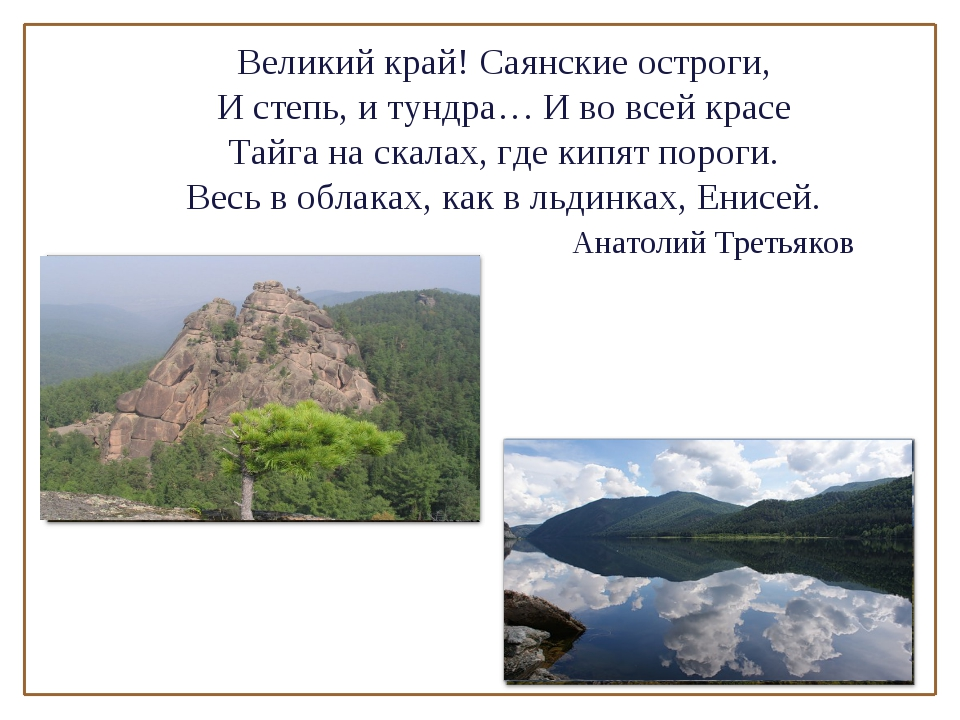 Великий край! Саянские остроги, И степь, и тундра… И во всей красе Тайга на с...