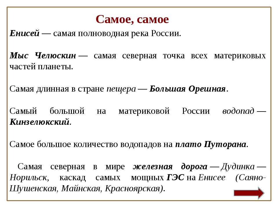 Самое, самое Енисей— самая полноводная река России. Мыс Челюскин— самая сев...
